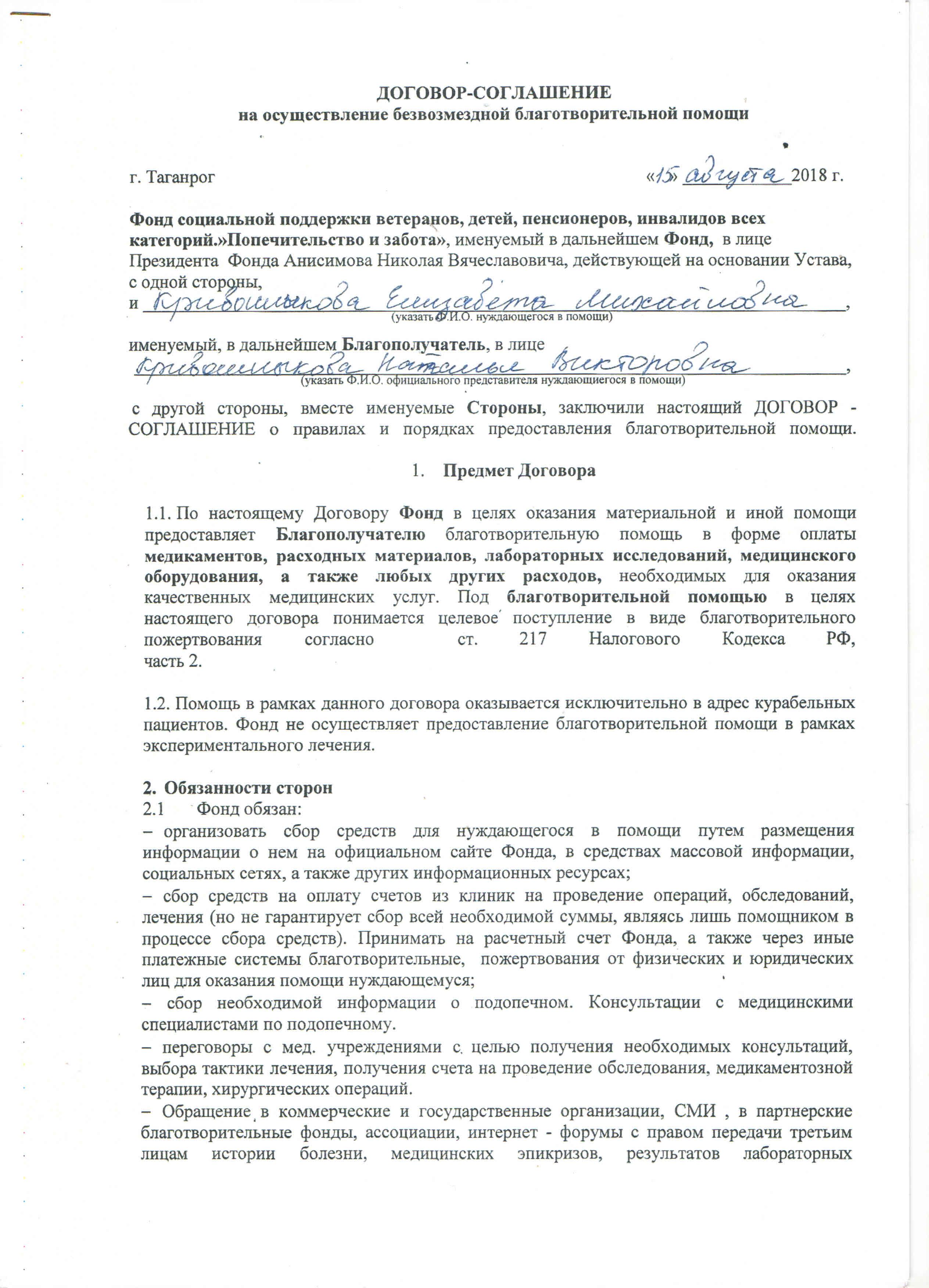 Соглашение о благотворительной помощи