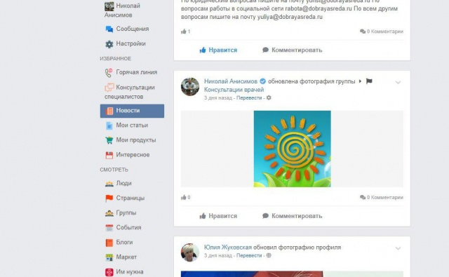 Thumbnail for - Сбор средств на поддержку и развитие социальной сети для людей с ограниченными возможностями