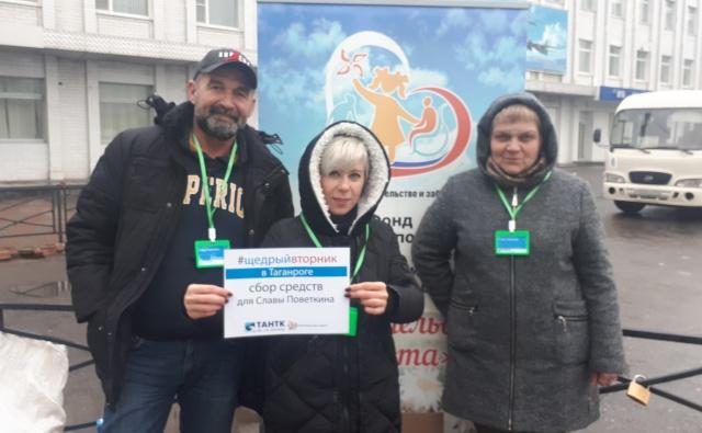 Акция Щедрый вторник прошла в Таганроге