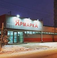 Магазин Ярмарка