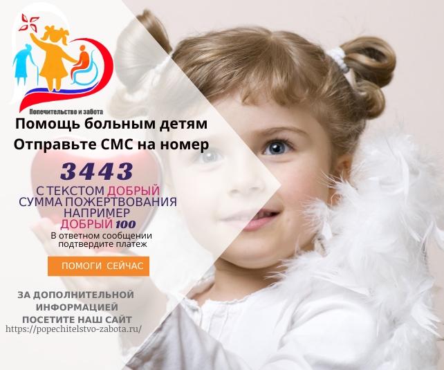 https://popechitelstvo-zabota.ru/campaign/active/