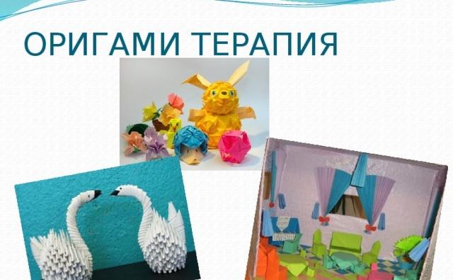 оригами терапия