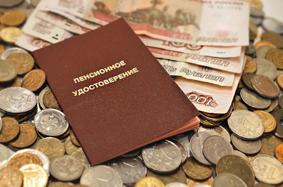 пенсии опекунов и попечителей